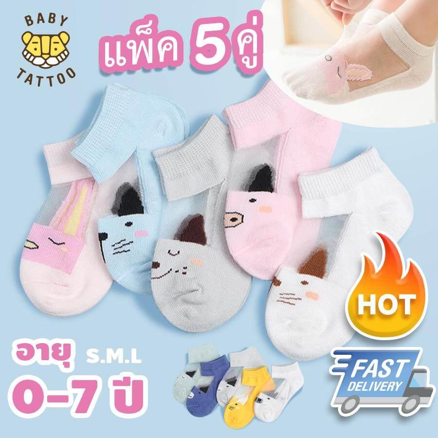 ถุงเท้าเด็กพ็ค5คู่ คละแบบสำหรับเด็กอายุ 1-7 ปี ลายสัตว์น้อยน่ารัก ระบายอากาศดี