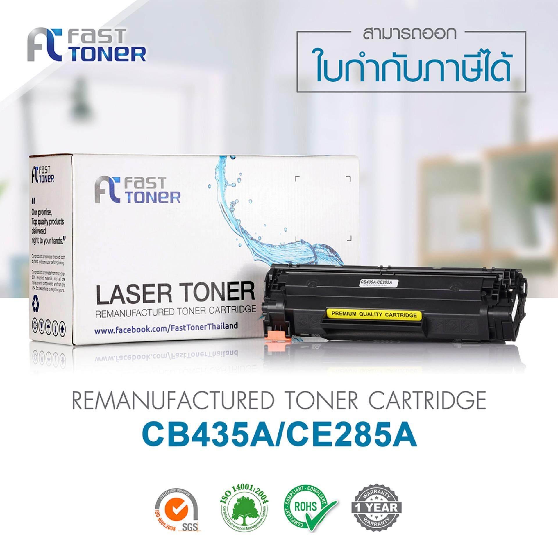 ราคา Hp Fast Toner ตลับหมึกเลเซอร์ 85A รุ่น Ce285A Black Hp Ink And Toner Cartridge เป็นต้นฉบับ