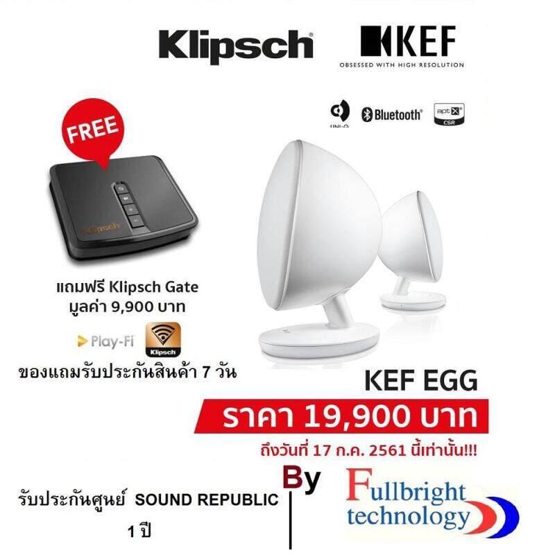 ยี่ห้อไหนดี  มหาสารคาม ++สินค้าคุณภาพ++ KEF EGG Wireless Digital Music System ลำโพงระดับ Hi-Fi