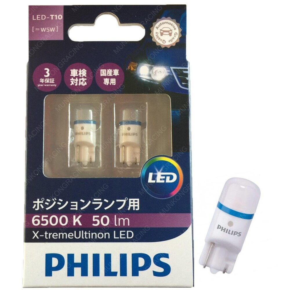 Philips หลอดไฟหรี่ X Treme Ultinon Led 6500K T10 50Lm New Package ถูก