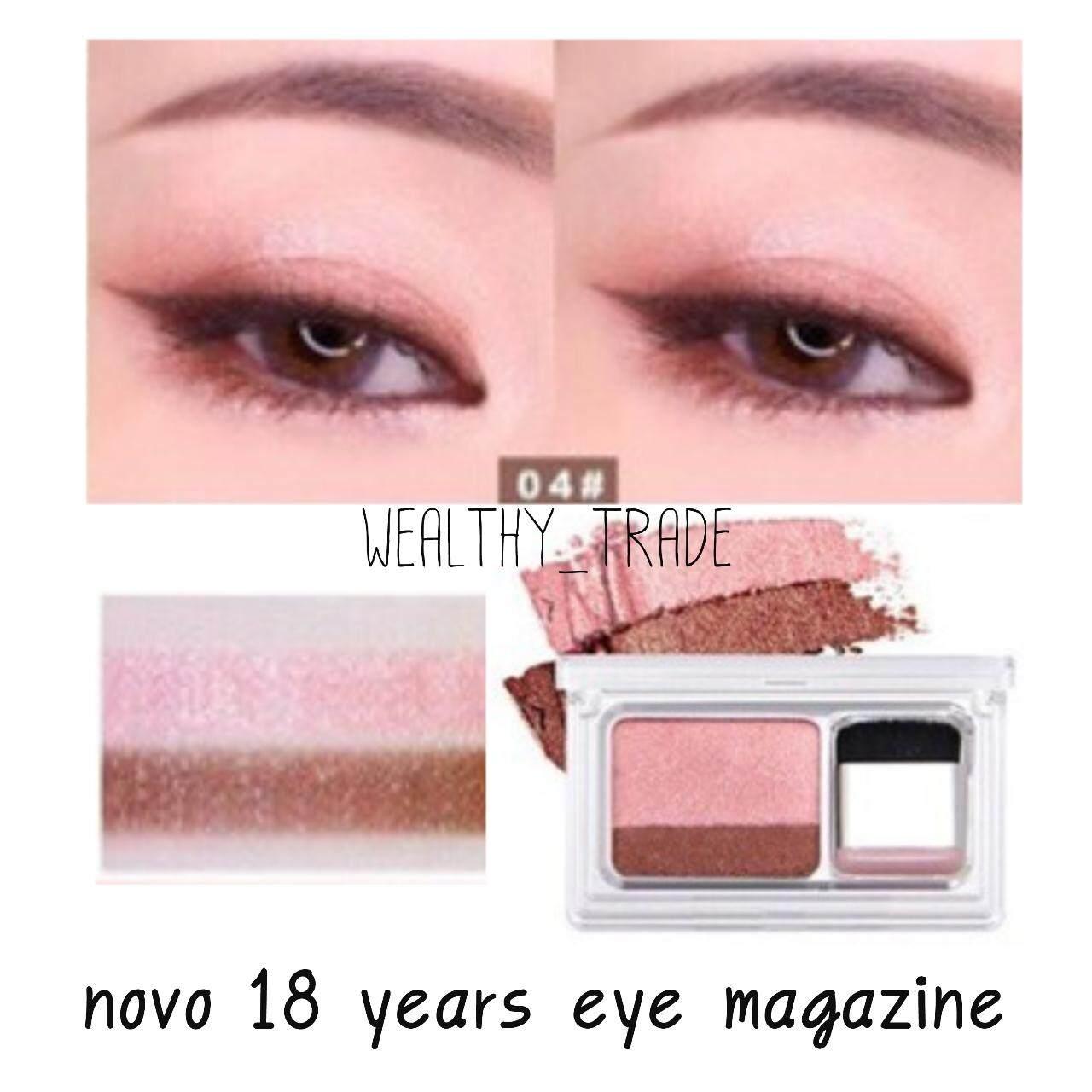 Novo Eye Shadow ของแท้ 100% (no.4 เบอร์ยอดฮิตที่ขายดีที่สุด) Novo 18 Years Eye Magazine โนโวอายแชโดว์รุ่นใหม่ล่าสุด สไตล์สาวเกาหลี มี 2 สีในตลับเดียวกัน ปาดทีเดียวอยู่ กันน้ำ ติดทน มีทั้งเนื้อแมทและชิมเมอร์ให้เลือกตามใจชอบ แบรนด์นี้ไม่เคยทำให้ผิดหวัง.