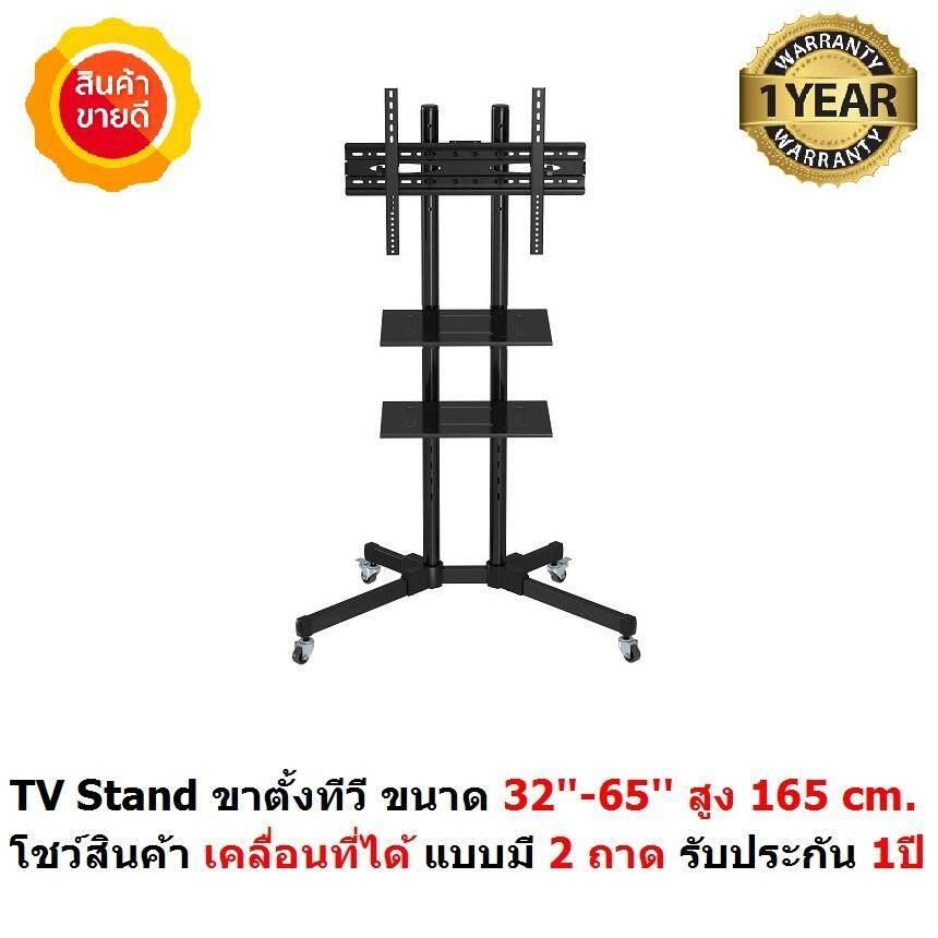 Mastersat Tv Stand ขาตั้งทีวี ขนาด 32-65  สูง 165 Cm . โชว์สินค้า เคลื่อนที่ได้ ปรับ ก้ม เงยได้ แบบมี 2 ถาด ด้านหน้า.