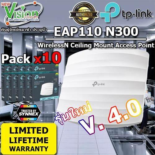 ลดสุดๆ TP-LINKnew EAP110 Ver.4 300Mbps Wireless N Ceiling Mount Access Point Pack10 ขนส่งโดย Kerry Express