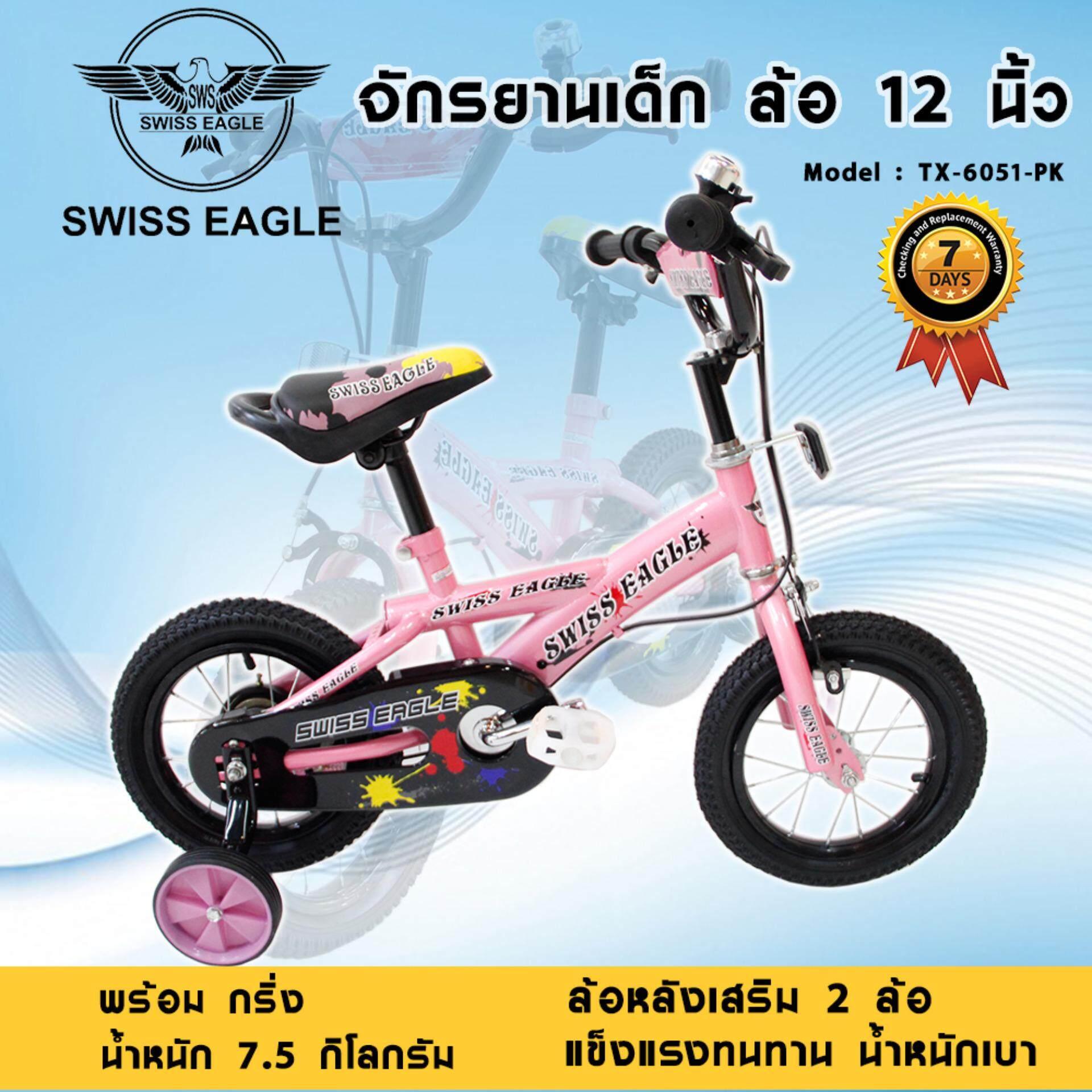 ขาย Swiss Eagle จักรยานเด็ก ล้อ 12 นิ้ว รุ่น Yx Bmx 6051 สีชมพู พร้อม ล้อเสริม2ล้อหลัง Swiss Eagle เป็นต้นฉบับ