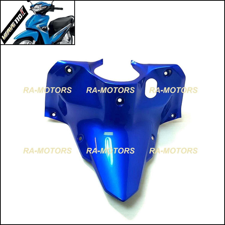 Arm คอนโซล บน สีน้ำเงิน (ครอบสวิทกุญแจ) สำหรับ เวฟ110i New (ปี 2011-2018) (คอนโซล บน 110i New สีน้ำเงิน) By Ra-Motors.