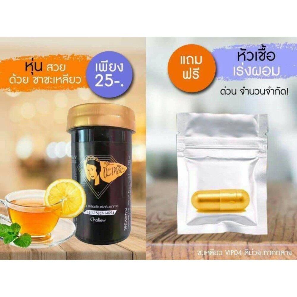 ซื้อ ชาชะเหลียว ชามะนาวลดน้ำหนัก จำนวน 30 กระปุก แถมฟรี หัวเชื้อเร่งการเผาผลาญสูตรแรง 30 แคปซูล Chaliew ออนไลน์