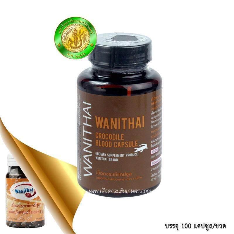 ส่วนลด แพ็คเกจใหม่ Wanithai เลือดจระเข้ วานิไทย ม เกษตรศาสตร์ 100 แคปซูล ขวด Wanithai ไทย