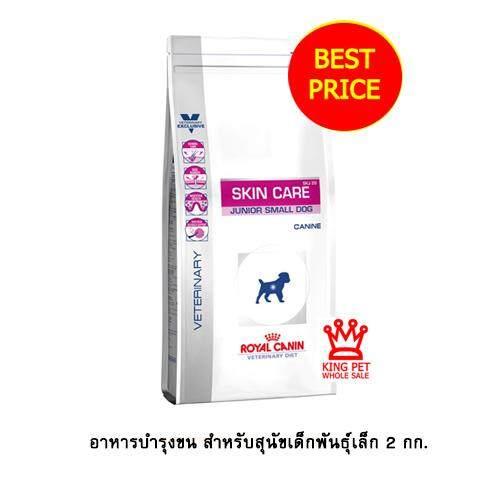 Skin Care Junior Smalldog 2 Kg อาหารสุนัขเด็กบำรุงขน 2 กก..