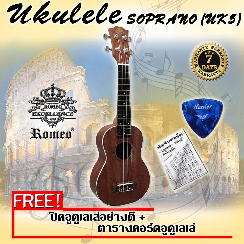 ขาย ซื้อ Romeo Ukulele อูคูเลเล่ Soprano 21 นิ้ว Top Mahogany รุ่น Uk5 แถมคอร์ด ปิค ใน กรุงเทพมหานคร