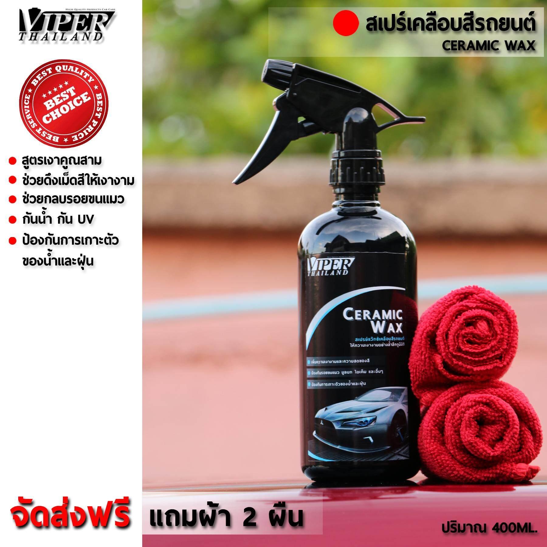 น้ำยาเคลือบสีรถ Wax Coating 400ml. แถมผ้า 2ผืน By Viper Thailand.