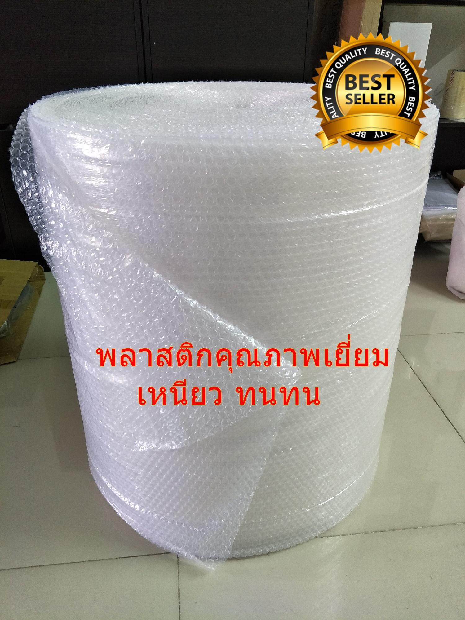 Thaigreat พลาสติกกันกระแทก บับเบิ้ลกันกระแทก แอร์บับเบิ้บ Air Bubble กว้าง 65 ยาว 100 เมตร By Ml Shop.