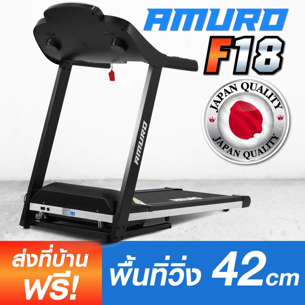 เก็บเงินปลายทางได้ AMURO ลู่วิ่งไฟฟ้า คุณภาพ ญี่ปุ่น 2.5 แรงม้า ฟังเพลงได้ เชื่อมต่อมือถือ รุ่น F18