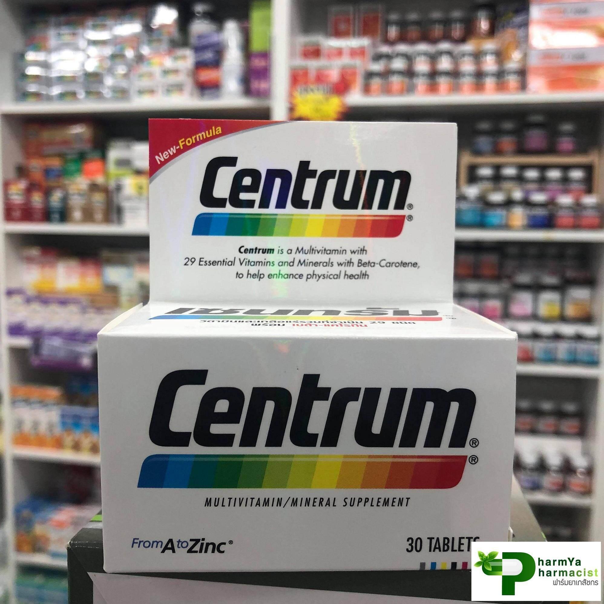CENTRUM 30 เม็ด 1 กระปุก เซนทรัม วิตามินรวม บำรุงร่างกาย