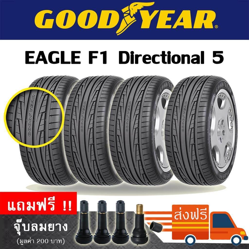 ประกันภัย รถยนต์ 2+ ชุมพร ยางรถยนต์ GOODYEAR 195/55R15 รุ่น F1 Diractional 5 (4 เส้น) ยางใหม่ปี 2019