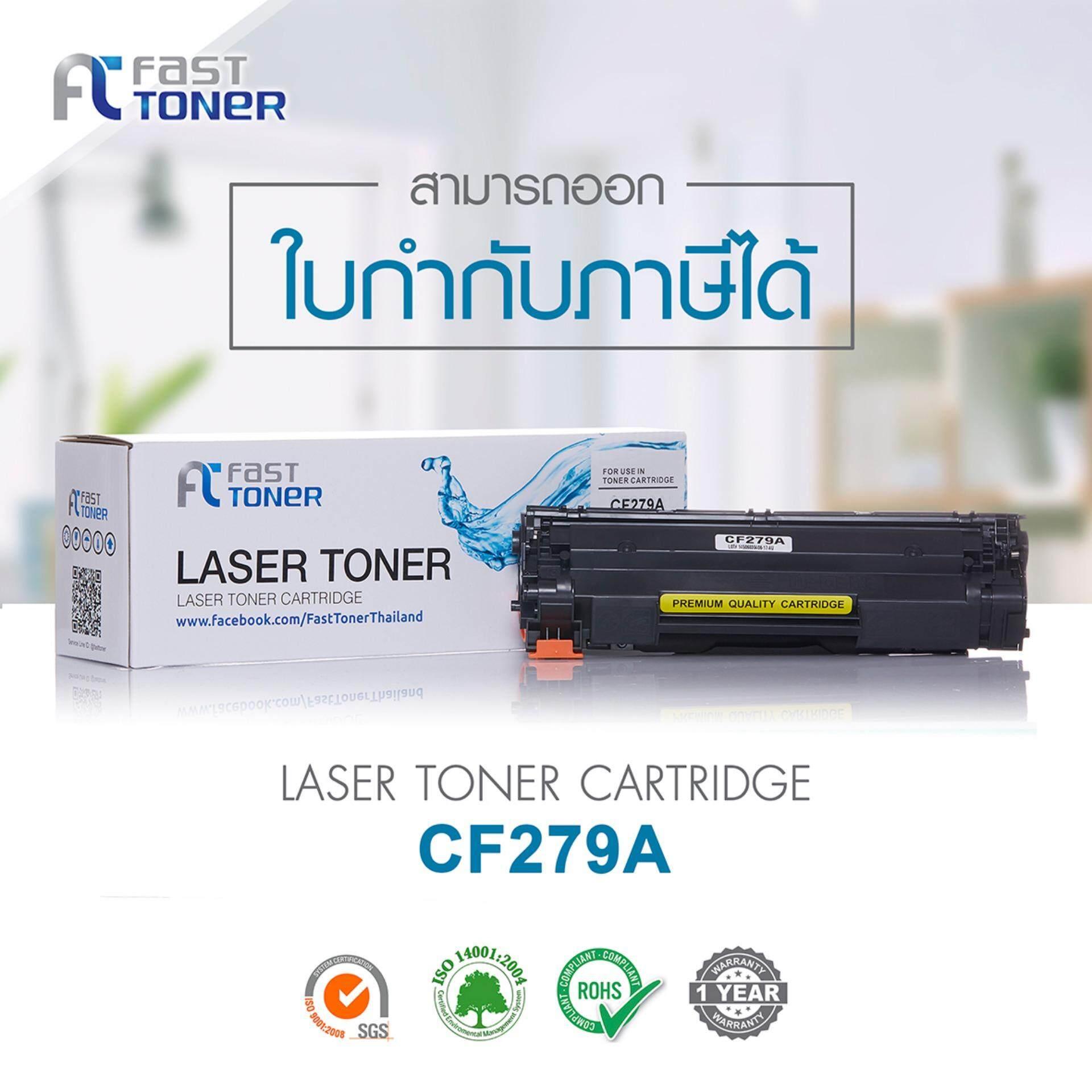 ราคา Fast Toner Hp 79A 1 000 แผ่น Black หมึกเทียบเท่า Hp Cf279A For Printer Hp Laserjet Pro M12A M12W M26A M26Nw Fast Toner เป็นต้นฉบับ