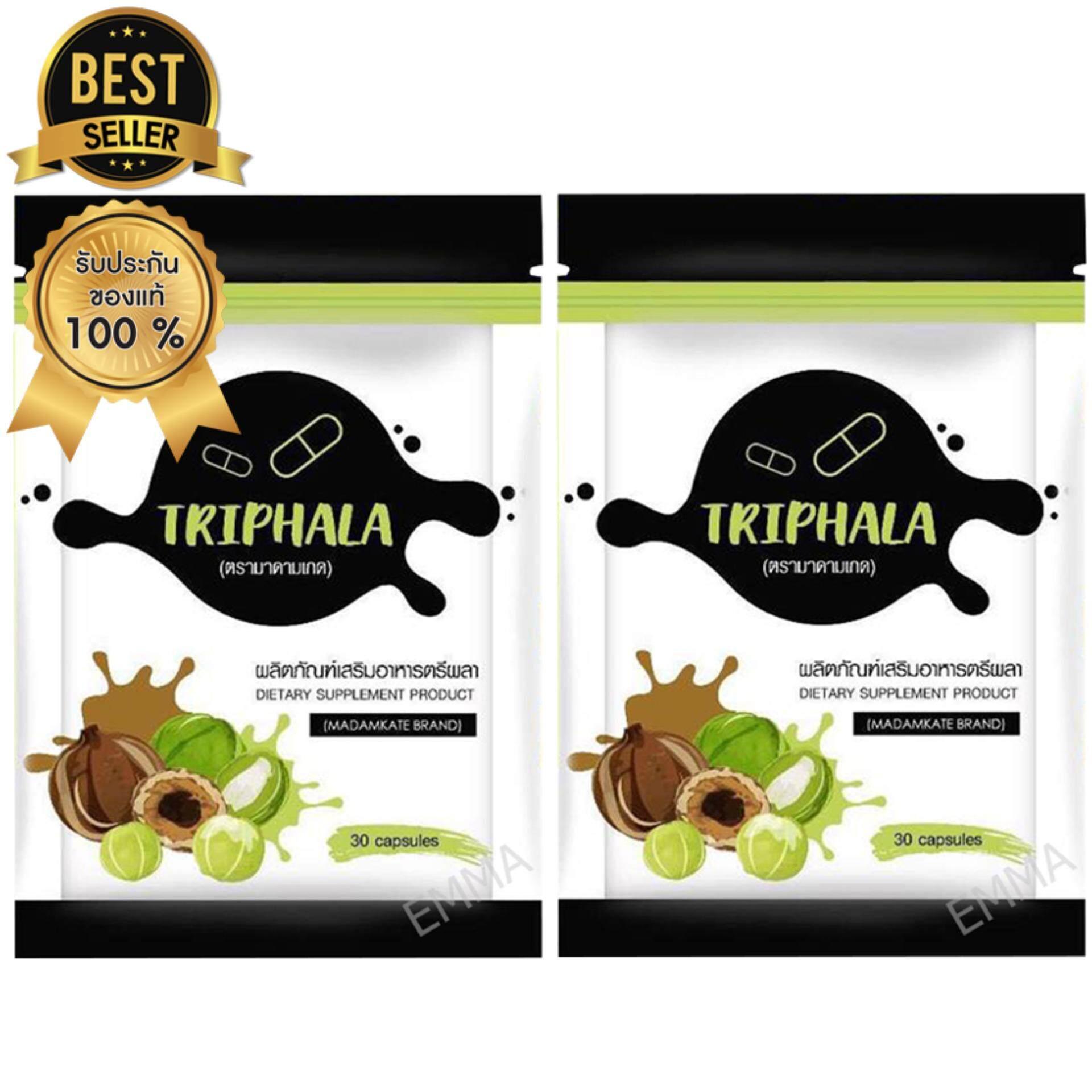 Triphala ตรีผลา By Madam Kate ผลิตภัณฑ์เสริมอาหารตรีผลา (ตรา มาดามเกด) สมุนไพรระเบิดพุงโฉมใหม่ ขนาด 30 แคปซูล (2 ซอง).