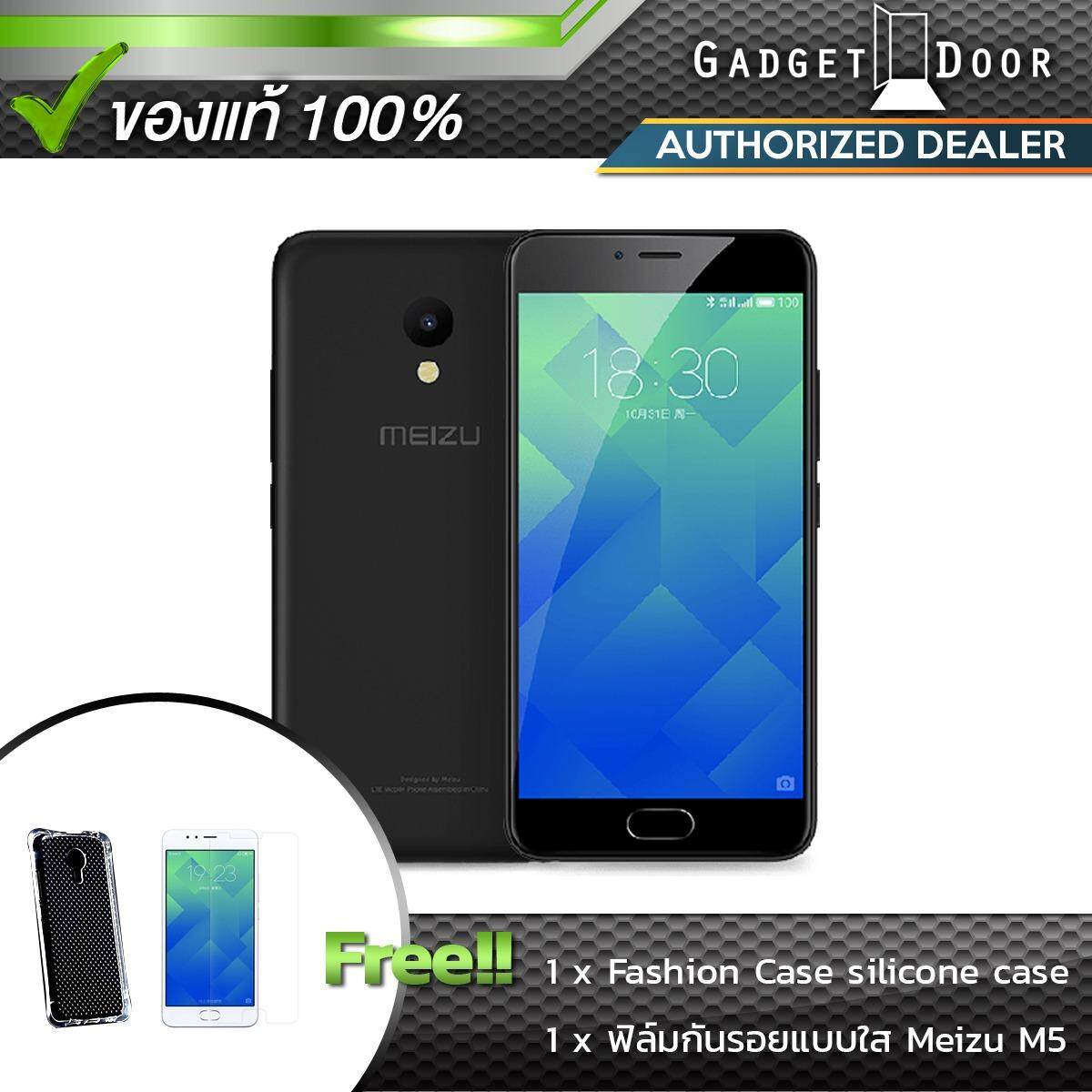 "Meizu M5 Smartphone 4G 5.2"" MT6750 Octa Core Android 6.0 2GB/16GB (Black) แถมฟรี Fashion case , ฟิล์มกันรอย (มูลค่ารวม 990 บาท)"