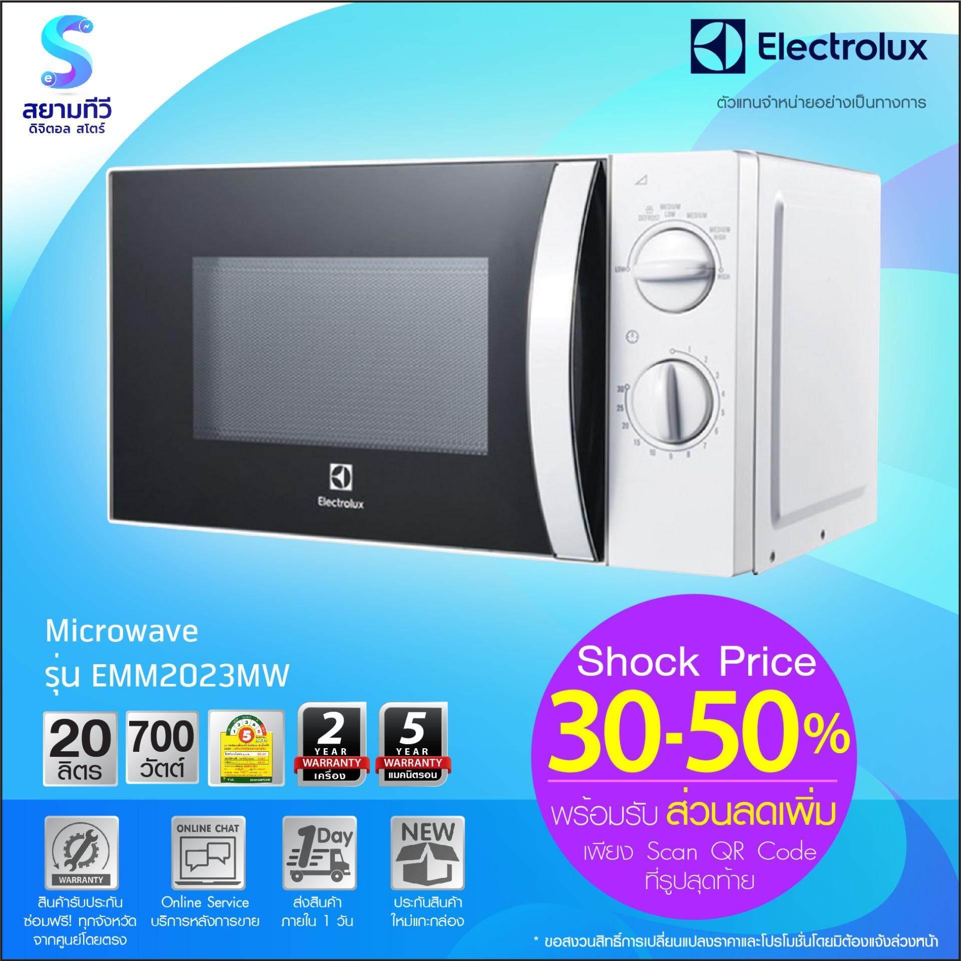 Microwave ELECTROLUX EMM2023MW ,20L