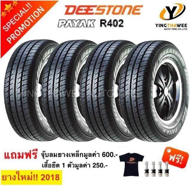 ซื้อ Deestone ยางรถยนต์ รุ่น Payak R402 205 70R15 4 เส้น แถมฟรีเสื้อยืดDeestoneมูลค่า 250 บาท 1 ตัว