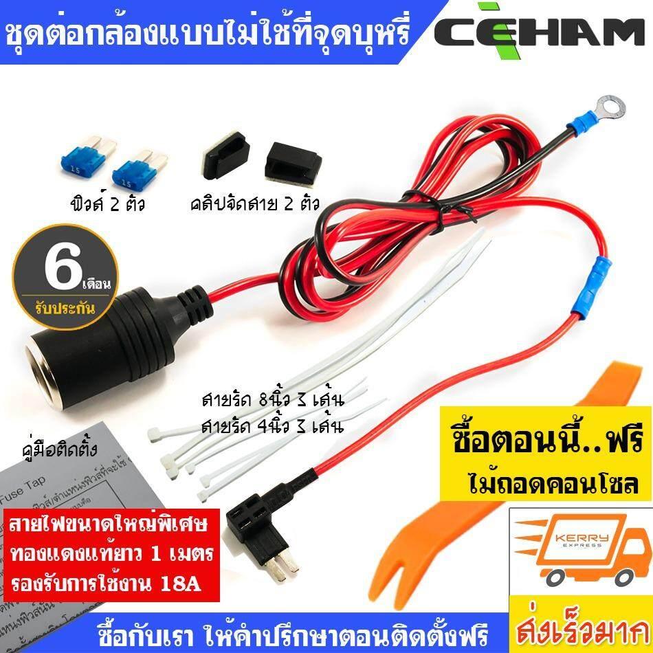 ขาย ชุดต่อกล้องติดรถยนต์ แบบไม่ใช้ที่จุดบุหรี่รถ ฟิวส์ Micro2 Ceham ออนไลน์