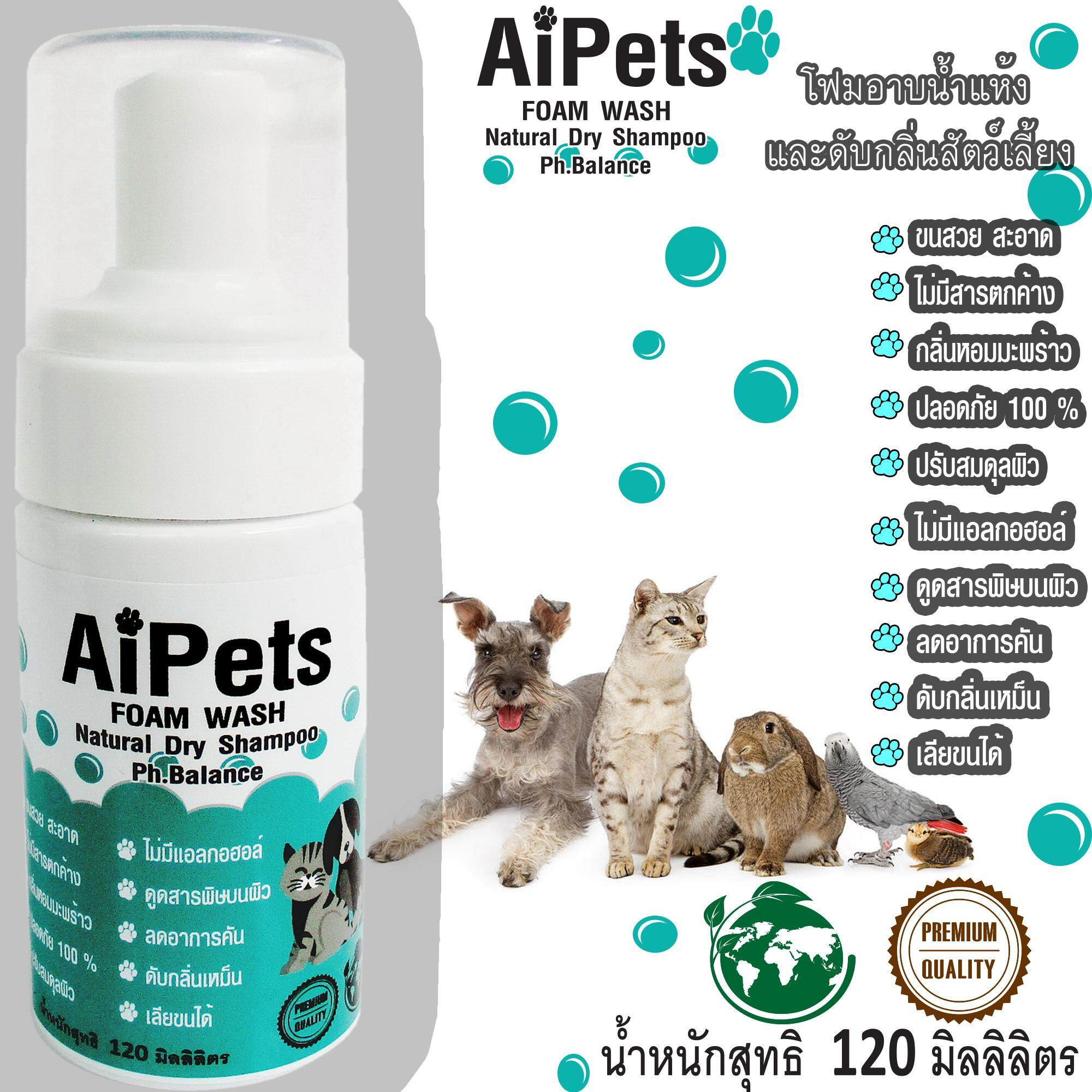 Aipetsโฟมอาบน้ำแห้งหมาแมวสูตรอ่อนโยน กลิ่นหอม ขนสวย สะอาด ดับกลิ่น ด้วยคุณภาพจากแร่ธาตุธรรมชาติที่ได้จากน้ำแร่คุณภาพสูง By Koratpattana Trading Company Limited.