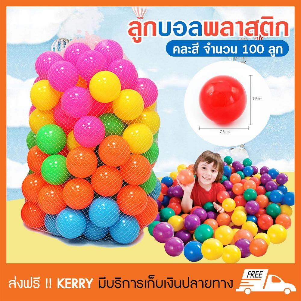 ลูกบอลเด็ก ลูกบอลพลาสติก ลูกบอล คละสี จำนวน 100 ลูก By Dekdeetoys.