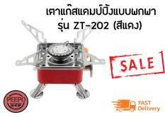 Telecorsa เตาแก๊สแคมป์ปิ้งแบบพกพา เตาแก๊สกระป๋อง เตาแก๊ส เตา รุ่น ZT-202 (สีแดง)