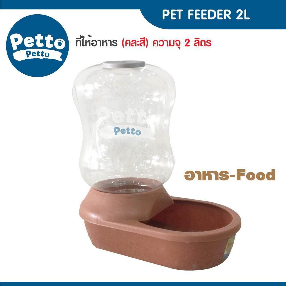 Pet Feeder ชุดให้อาหาร เครื่องให้อาหารสุนัข แมว 2 ลิตร สำหรับสุนัขและแมว (คละสี).