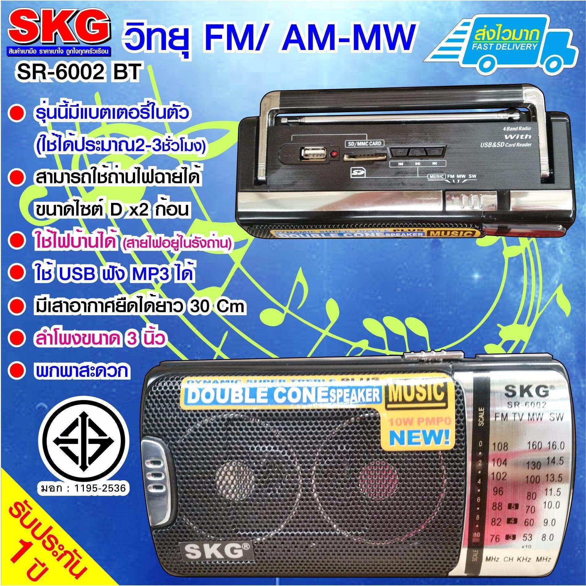 ซื้อ Skg วิทยุ รุ่น Sr 6002 Bt สีดำ Skg เป็นต้นฉบับ