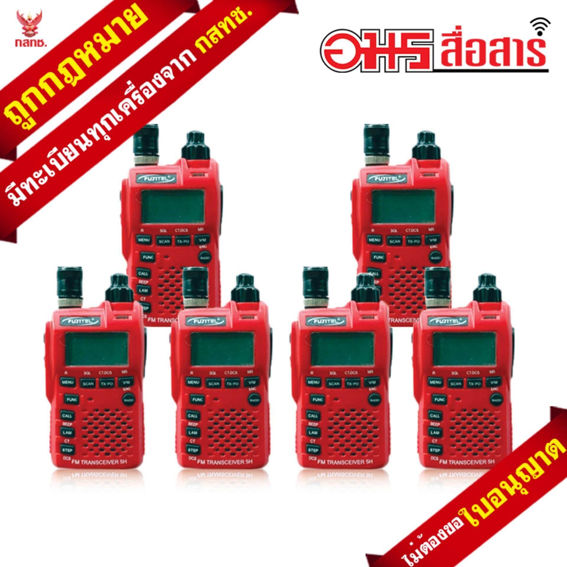 FUJITEL วิทยุสื่อสาร 0.5W FB-5H สีแดง แพ็คหก ถูกกฎหมาย ได้รับการยกเว้นใบอนุญาตพกพา WALKIE TALKIE walkie-talkie อมรสื่อสาร