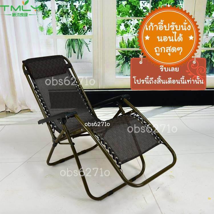 เก้าอี้พักผ่อน เก้าอี้พับ ปรับนั่ง-นอนได้ เก้าอี้ปรับเอนนอน เก้าอี้พับนอน By Lunar Shop.