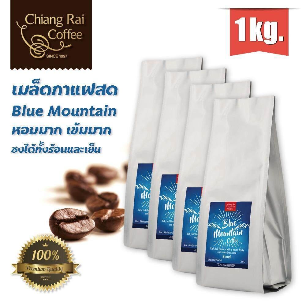 ซื้อ Blue Mountain หอมมาก เข้มมาก คั่วกลาง 250 กรัม 4 ถุง ถูก กรุงเทพมหานคร