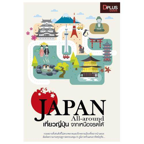 Japan All Around เที่ยวญี่ปุ่น จากเหนือจรดใต้ By Dplusshop.