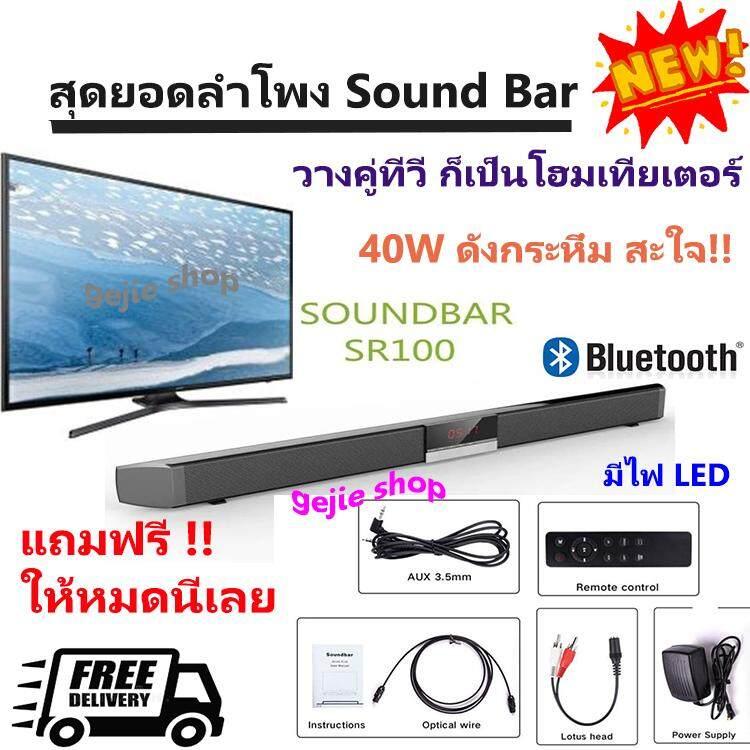 ลำโพงบลูทูธ Sr-100 Plus Sound Bar Tv Bluetooth Speaker ใหม่กว่า Lp09 วางคู่กับทีวี ก็เป็นโฮมเธียร์เตอร์แล้ว Super Bass 4 Speaker 2 Subwoofer By Gejierabbit.shop.