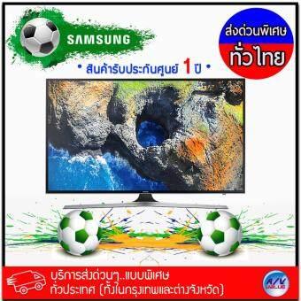 Samsung 75 UHD Smart TV MU6100 Series 6 รุ่น UA75MU6100 *** บริการส่งด่วนแบบพิเศษ!ทั่วประเทศ (ทั้งในกรุงเทพและต่างจังหวัด)***