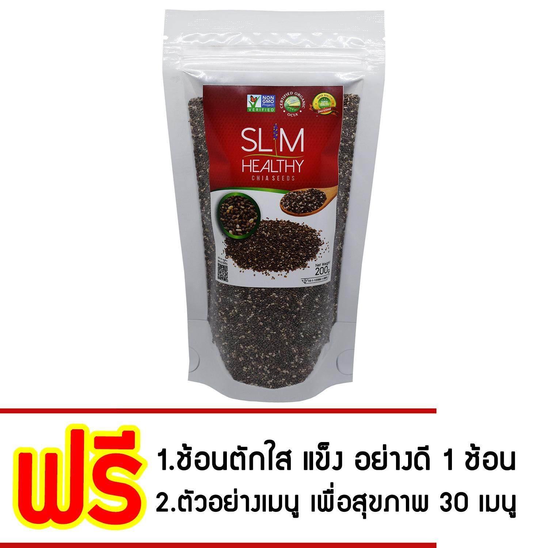 ราคา Chia Seeds เมล็ดเชีย 200 กรัม Slim Healthy เมล็ดเจีย ออร์แกนิค Chia Seed Organic Chiaseed เมล็ดเซีย ลดน้ำหนัก ลดความอ้วน ควบคุมน้ำหนัก ลดความอยากอาหาร Slim Healthy เป็นต้นฉบับ