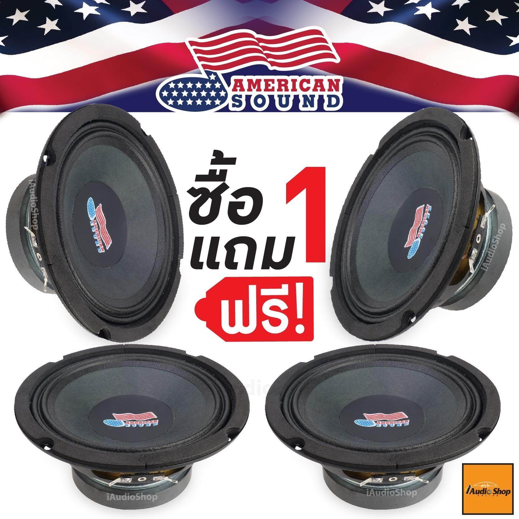 ราคา American Sound ซื้อ1แถม1 ลำโพง ลำโพงเสียงกลาง ขนาด6 5นิ้ว Ams 660Lmtจำนวน 1คู่ แถมฟรี ลำโพงเสียงกลาง Ams 660Lmt เพิ่มอีก 1คู่ ใหม่ ถูก