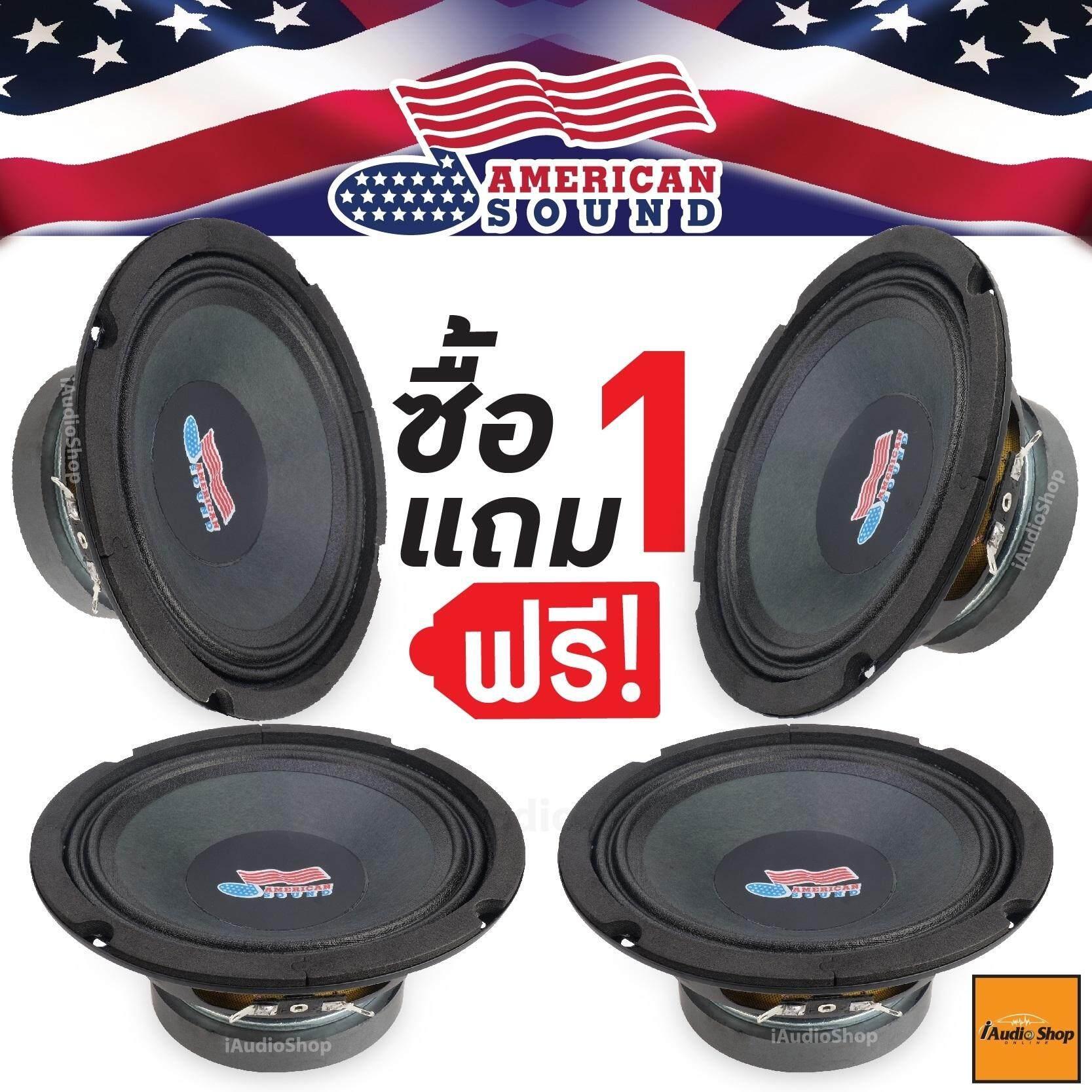 American Sound ซื้อ1แถม1 ลำโพง ลำโพงเสียงกลาง ขนาด6 5นิ้ว Ams 660Lmtจำนวน 1คู่ แถมฟรี ลำโพงเสียงกลาง Ams 660Lmt เพิ่มอีก 1คู่ ใหม่ล่าสุด