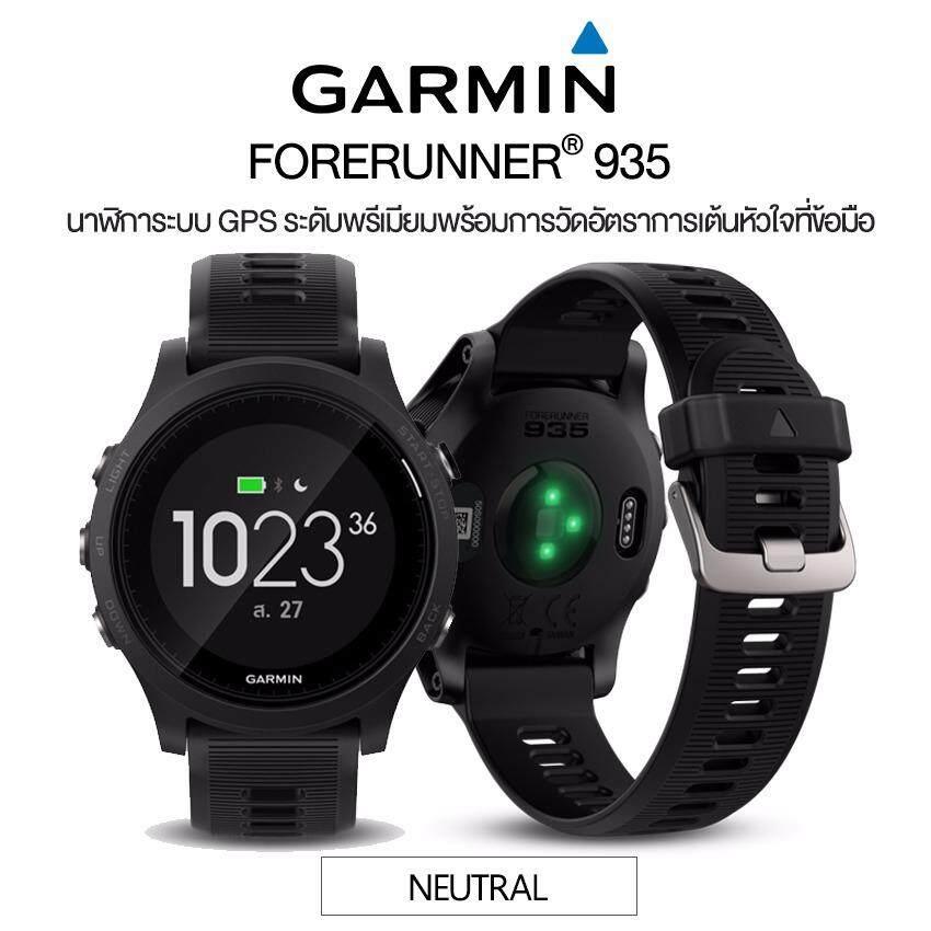 ยี่ห้อไหนดี  นราธิวาส Garmin Forerunner 935 นาฬิการะบบ GPS ระดับพรีเมียมพร้อมการวัดอัตราการเต้นหัวใจที่ข้อมือ