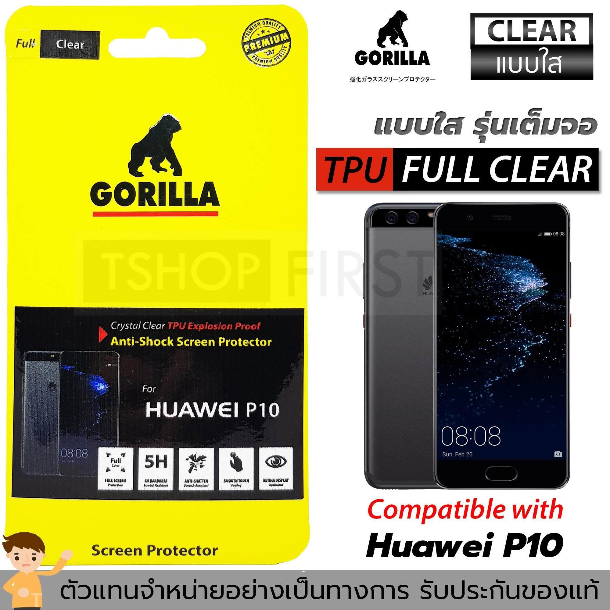 ราคา Gorilla Tpu Anti Shock กอริลล่า ฟิล์มกันรอยเต็มหน้าจอ For Huawei P10 ใส