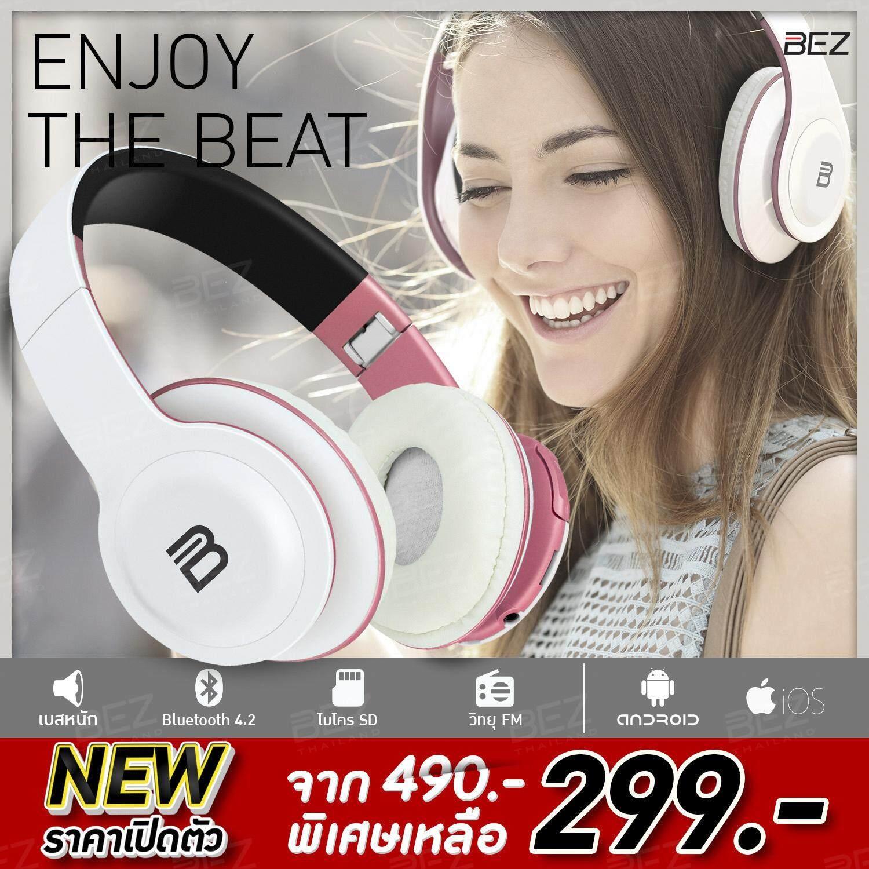 หูฟังบลูทูธ Bez หูฟังบลูทูธแบบครอบหู Wireless Bluetooth Headphone หูฟังไร้สาย Bluetooth  หูฟัง Bluetooth ไร้สาย ครอบหู // Bhp P67i-.