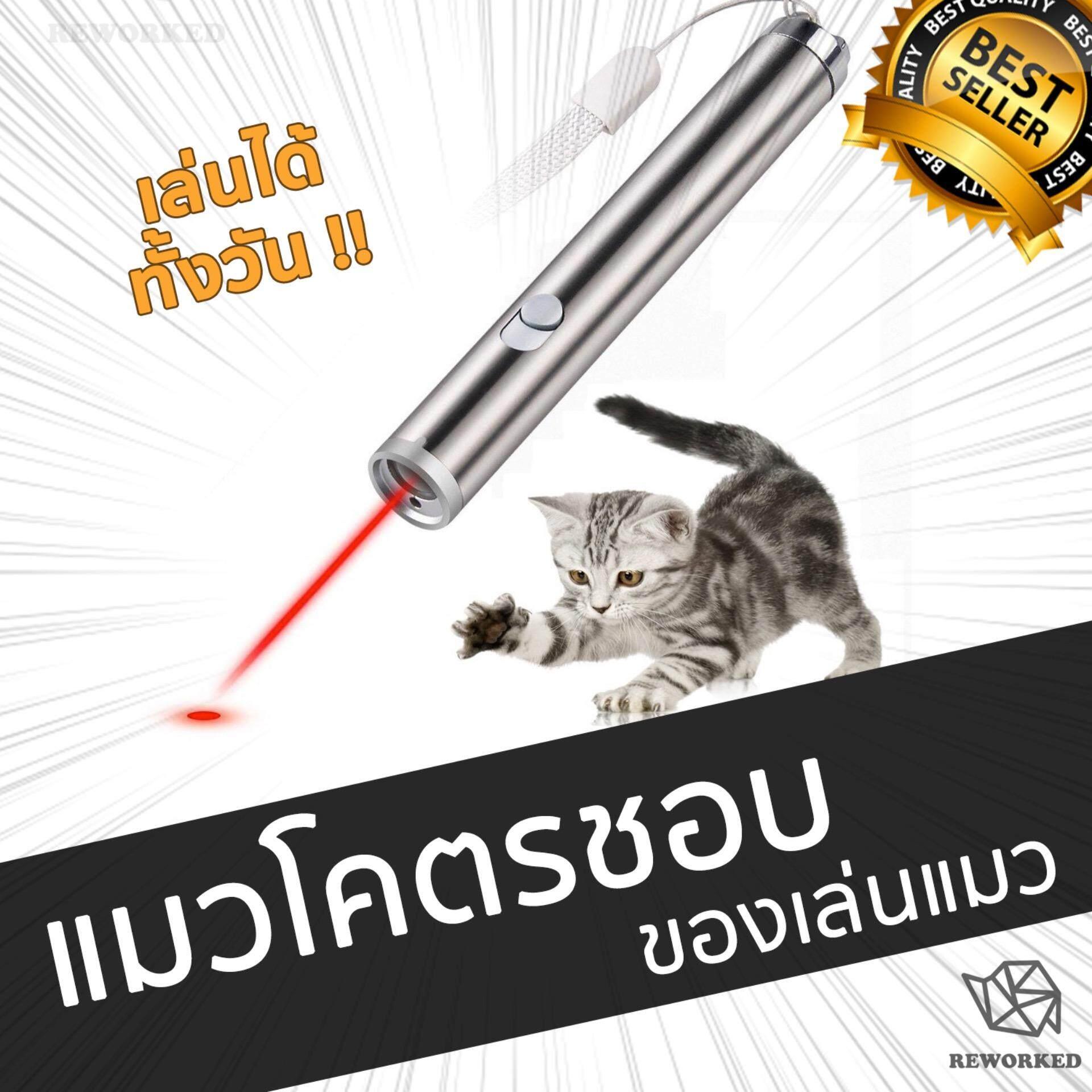 เลเซอร์ แมว หมา ของเล่นสำหรับแมวและสุนัข เพื่อความสนุกสนาน Funny Pet Cat Catch Interactive Light Toy, 2 in 1 Chaser Toy with Laser Dot and Flashlight to Scratching Training Tool for Cat or Dog