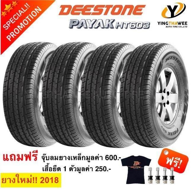 ซื้อ Deestone ยางรถยนต์ดีสโตน 265 70R16 Payak Ht603 4 เส้น แถมฟรีจุ๊บเหล็ก 4 ตัว ออนไลน์ ถูก