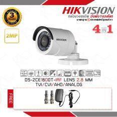 กล้องวงจรปิด Hikvision 4in1 รองรับ 4 ระบบ(TVI/CVI/AHD/ANALOG) ความละเอียด 2 MP(1080P) รุ่น DS-2CE16D0T-IRF LENS 2.8 MM มีปุ่มปรับระบบ ฟรี Adaptor 12V 1A x 1 ตัว  BNC F-TYPE x 2 หัว รับประกัน 3 ปี