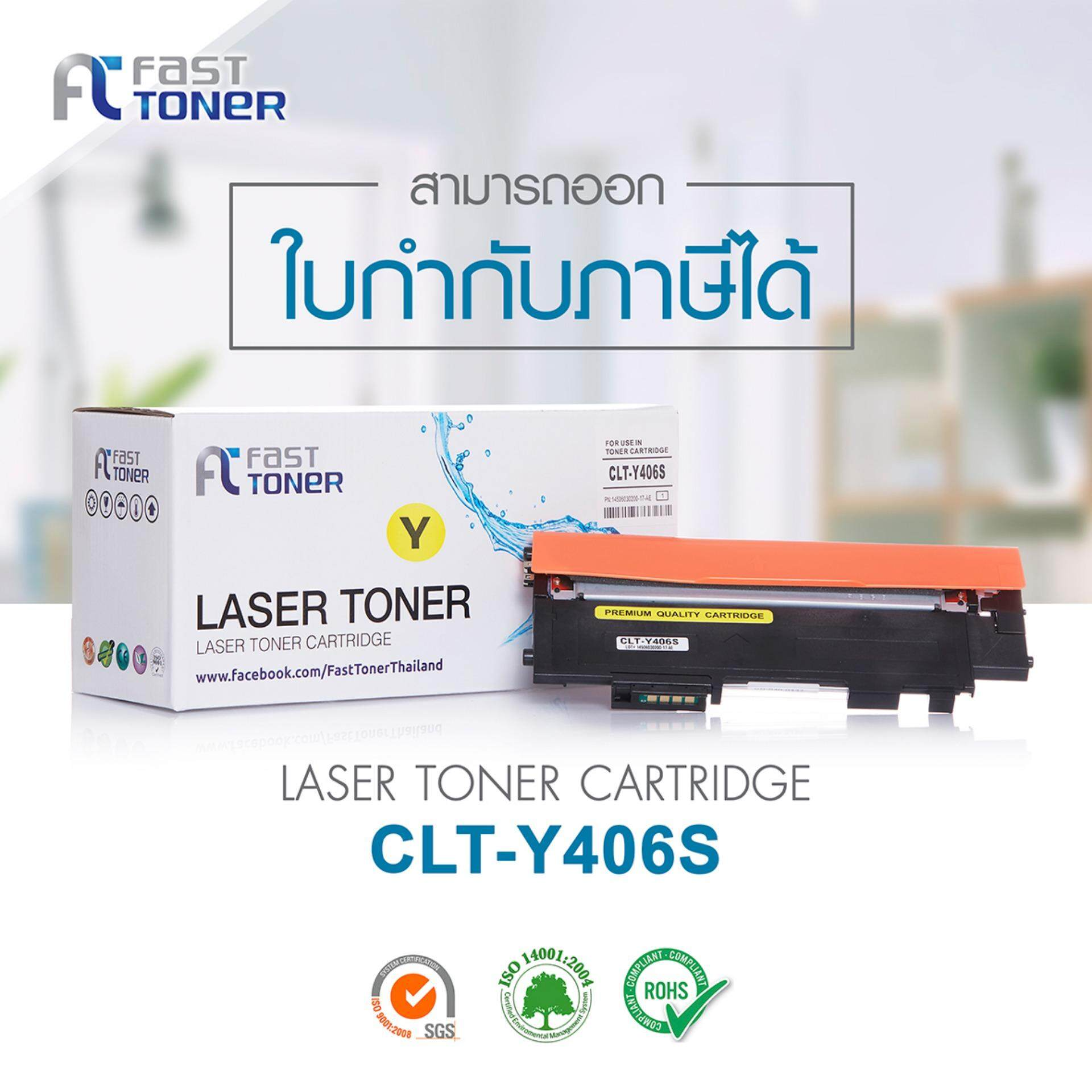 ขาย ซื้อ Fast Toner Samsung Clt Y406S Yellow 1K For Printer Sumsung Xpress Sl C460 C410 Clp 365 W Clx 3305 W Fn Fw ใน กรุงเทพมหานคร