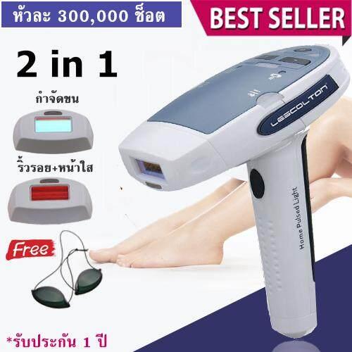Lescolton 2in1 แท้100% เครื่องเลเซอร์กําจัดขนถาวร+กระตุ้นคอลลาเจน ริ้วรอย (เครื่อง ipl)เลเซอร์ ipl เครื่องกำจัดขน hair removal laser เลเซอร์กำจัดขน เลเซอร์ขนรักแร้  เครื่องกำจัดขน