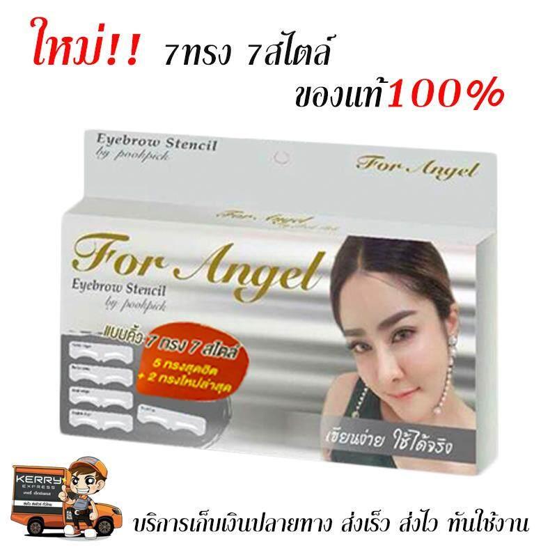 ราคา คิ้วนางฟ้า บล็อกเขียนคิ้ว บล็อคเขียนคิ้ว แผ่นเขียนคิ้ว แบบเขียนคิ้ว คิ้วสามมิติ คิ้วหกมิติ 7 แบบ 7 สไตล์ For Angel By Pookpick ของแท้ 100 เป็นต้นฉบับ For Angel