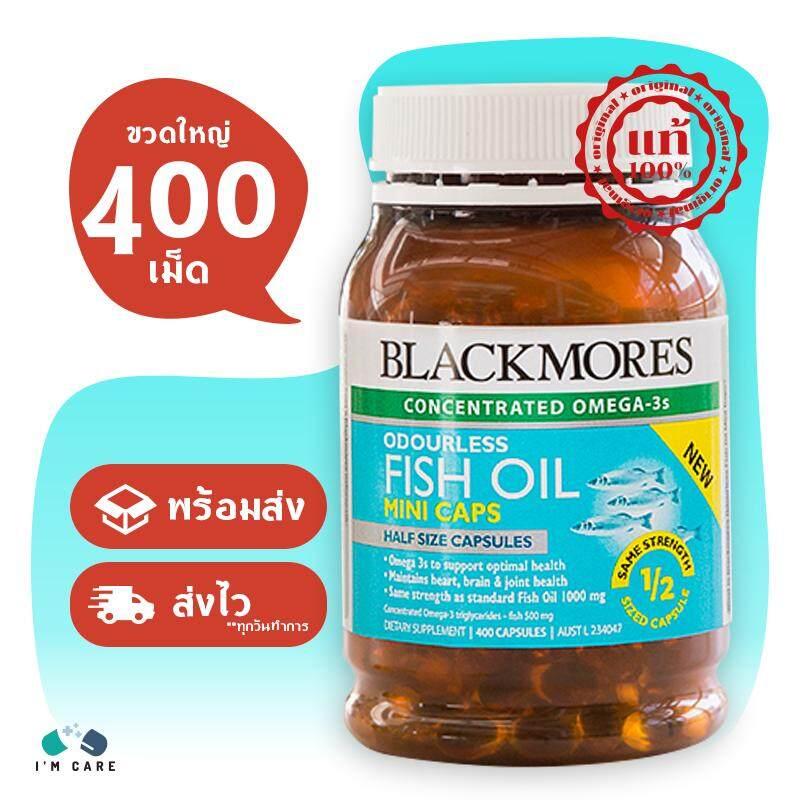 สอนใช้งาน  พังงา Blackmores Odourless Fish Oil Mini Caps แบลคมอร์ส โอเดอร์เลส ฟิช ออยล์ มินิ แคป ขนาด 400 เม็ด (ขวดใหญ่) บำรุงสมอง บำรุงสายตา