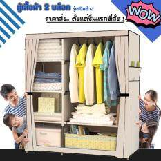 ❌ลด100บ.ทุกชิ้น!!❌ถูกที่สุด! รีบเลย!Lyla ตู้เสื้อผ้า 2 บล็อค พร้อมผ้าคลุม -สีเนื้อ(01)