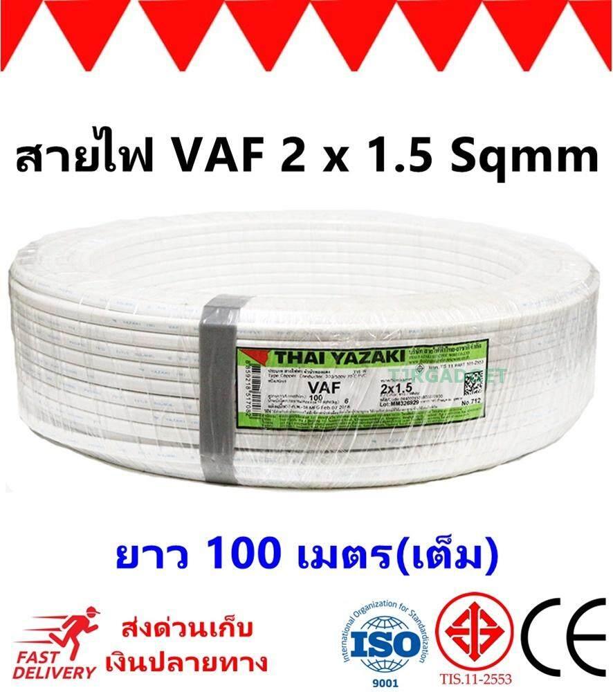 ⚡️ส่งด่วน ส่งฟรี KERRY⚡️(สายแท้ 100%) Yazaki สายไฟ VAF 2 x 1.5 Sqmm. สายแบนแกนคู่ มาตรฐาน มอก. หุ้มฉนวน มี มอก. (1 ขด = 100 เมตร) สำหรับ อาคาร บ้านพักอาศัย งานทั่วไป เดินร้อยท่อฝังดิน ใช้ได้ทั้ง ภายใ